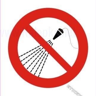 Prepovedano škropiti z vodo