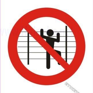 Prepovedano vzpenjanje po ograji